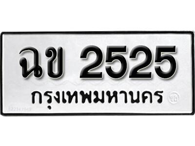 ทะเบียนซีรี่ย์   2525   ทะเบียนรถให้โชค  - ฉข 2525