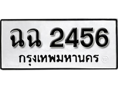 เลขทะเบียน 2456 ทะเบียนรถเลขมงคล - ฉฉ 2456 ทะเบียนมงคลจากกรมขนส่ง