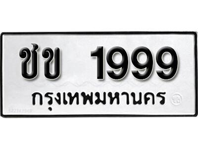 เลขทะเบียน 1999 ทะเบียนรถเลขมงคล - ชข 1999 ทะเบียนมงคลจากกรมขนส่ง