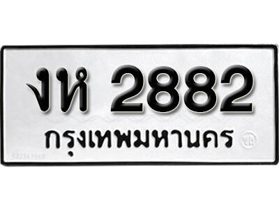 เลขทะเบียน 2882 ทะเบียนรถเลขมงคล - งห 2882 ทะเบียนมงคลจากกรมขนส่ง