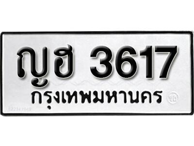 ทะเบียนซีรี่ย์ 3617 ทะเบียนรถให้โชค-ญฮ 3617