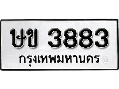 ทะเบียนซีรี่ย์ 3883 ทะเบียนรถให้โชค-ษข 3883