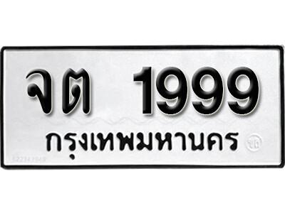 เลขทะเบียน 1999 ทะเบียนรถเลขมงคล - จต 1999 ทะเบียนมงคลจากกรมขนส่ง