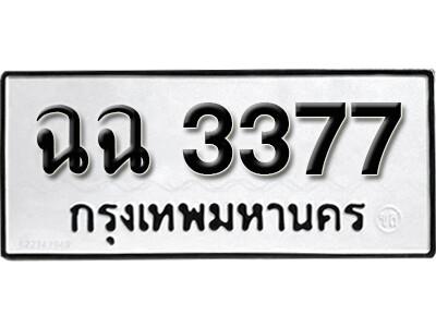 ทะเบียนซีรี่ย์ 3377 ทะเบียนรถให้โชค-ฉฉ 3377