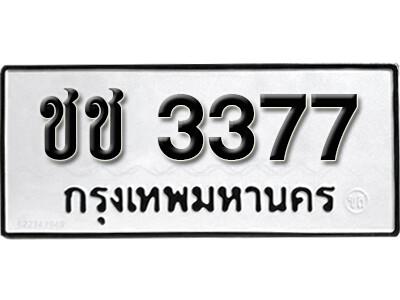 ทะเบียนซีรี่ย์ 3377 ทะเบียนรถให้โชค-ชช 3377
