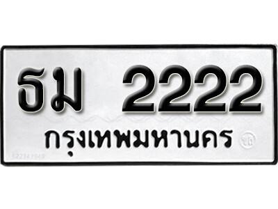 ทะเบียนซีรี่ย์ 2222 ทะเบียนรถให้โชค-ธม 2222