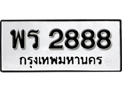 เลขทะเบียน 2888 ทะเบียนรถเลขมงคล - พร 2888 ทะเบียนมงคลจากกรมขนส่ง