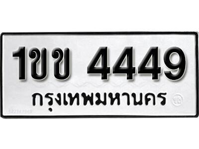 เลขทะเบียน 4449 ทะเบียนรถเลขมงคล - 1ขข 4449 ทะเบียนมงคลจากกรมขนส่ง