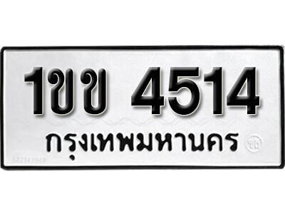 เลขทะเบียน 4514 ผลรวมดี 19  - 1ขข 4514 ทะเบียนมงคลจากกรมขนส่ง