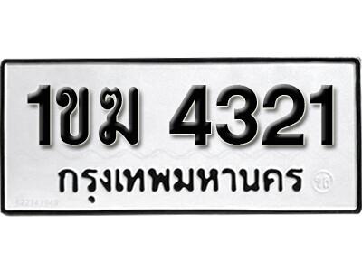 ทะเบียนซีรี่ย์  4321 ทะเบียนรถนำโชค  1ขฆ 4321