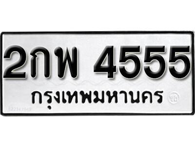เลขทะเบียน 4555 ทะเบียนรถมงคล - 2กพ 4555 ทะเบียนมงคลจากกรมขนส่ง