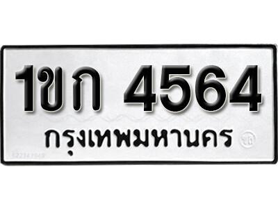 เลขทะเบียน 4564 ทะเบียนรถเลขมงคล - 1ขก 4564 ทะเบียนมงคลจากกรมขนส่ง