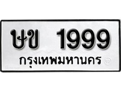 เลขทะเบียน 1999 ทะเบียนรถเลขมงคล - ษข 1999 ทะเบียนมงคลจากกรมขนส่ง