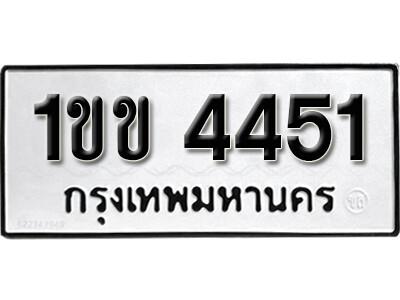 เลขทะเบียน 4451 ผลรวมดี 19 - 1ขข 4451 ทะเบียนมงคลจากกรมขนส่ง