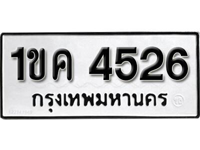 เลขทะเบียน 4526 ทะเบียนรถเลขมงคล - 1ขค 4526 ผลรวมดี 24
