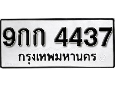 ทะเบียนซีรี่ย์ 4437 ทะเบียนรถให้โชค-9กก 4437