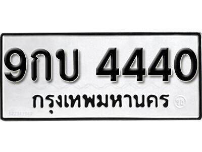 เลขทะเบียน 4440 ทะเบียนรถเลขมงคล - 9กบ 4440 ทะเบียนมงคลจากกรมขนส่ง