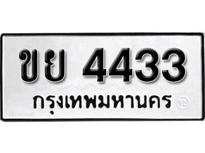 ทะเบียนซีรี่ย์   4433   ทะเบียนรถให้โชค  ขย 4433