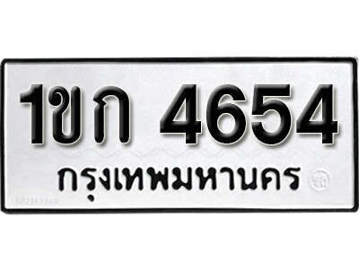เลขทะเบียน 4654 ทะเบียนรถเลขมงคล - 1ขก 4654 ทะเบียนมงคลจากกรมขนส่ง