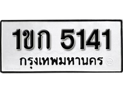 เลขทะเบียน 5141 ทะเบียนรถเลขมงคล - 1ขก 5141 ผลรวมดี 15