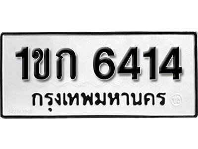 เลขทะเบียน 6414 ทะเบียนรถเลขมงคล - 1ขก 6414 ทะเบียนมงคลจากกรมขนส่ง