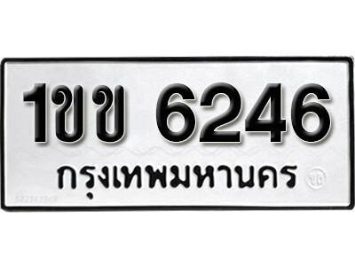 เลขทะเบียน 6246 ผลรวมดี 23 - 1ขข 6246 ทะเบียนมงคลจากกรมขนส่ง