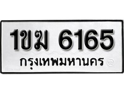 เลขทะเบียน 6165 ทะเบียนรถเลขมงคล - 1ขฆ 6165 ทะเบียนมงคลจากกรมขนส่ง
