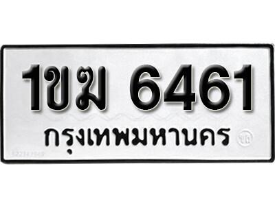 ทะเบียนซีรี่ย์ 6461 ทะเบียนรถให้โชค-1ขฆ 6461