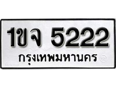 เลขทะเบียน 5222 ทะเบียนรถเลขมงคล-1ขจ 5222 ทะเบียนมงคลจากกรมขนส่ง