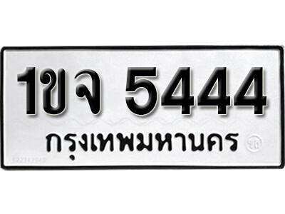 เลขทะเบียน 5444 ทะเบียนรถเลขมงคล-1ขจ 5444 ทะเบียนมงคลจากกรมขนส่ง