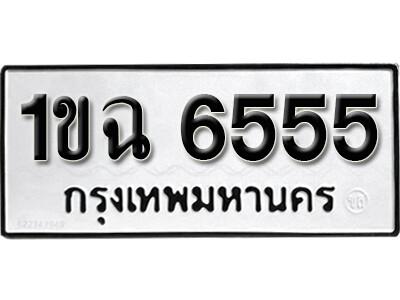 เลขทะเบียน 6555 ทะเบียนรถเลขมงคล-1ขฉ 6555 ทะเบียนมงคลจากกรมขนส่ง
