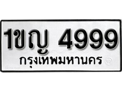 ทะเบียนซีรี่ย์  4999  ทะเบียนรถนำโชค  1ขญ 4999