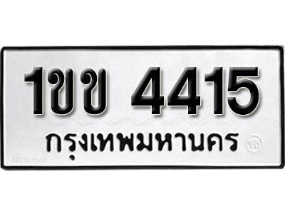เลขทะเบียน 4415 ผลรวมดี 19 - 1ขข 4415 ทะเบียนมงคลจากกรมขนส่ง