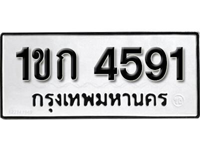 เลขทะเบียน 4591 ทะเบียนรถเลขมงคล - 1ขก 4591 ทะเบียนมงคลจากกรมขนส่ง