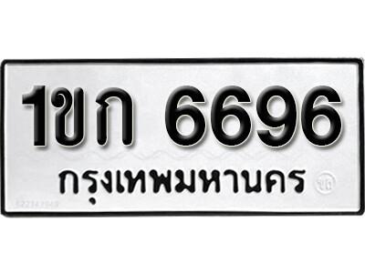 เลขทะเบียน 6696ทะเบียนรถเลขมงคล - 1ขก 6696 ทะเบียนมงคลจากกรมขนส่ง