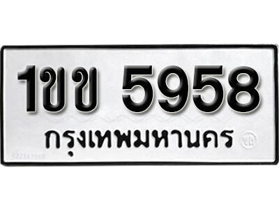 เลขทะเบียน 5958 ผลรวมดี 32 - 1ขข 5958 ทะเบียนมงคลจากกรมขนส่ง