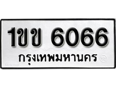 เลขทะเบียน 6066 ผลรวมดี  23  - 1ขข 6066 ทะเบียนมงคลจากกรมขนส่ง