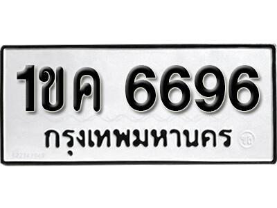 เลขทะเบียน 6696 ทะเบียนรถเลขมงคล - 1ขค 6696 ทะเบียนมงคลจากกรมขนส่ง