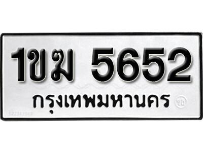 เลขทะเบียน 5652 ทะเบียนรถเลขมงคล - 1ขฆ 5652 ทะเบียนมงคลจากกรมขนส่ง