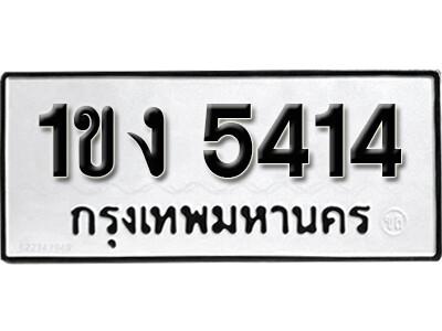 ทะเบียนซีรี่ย์ 5414 ทะเบียนรถให้โชค-1ขง 5414