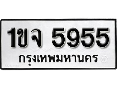 เลขทะเบียน 5955 ทะเบียนรถเลขมงคล-1ขจ 5955 ทะเบียนมงคลจากกรมขนส่ง