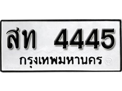 เลขทะเบียน 4445 ทะเบียนรถเลขมงคล - สท 4445 ทะเบียนมงคลจากกรมขนส่ง