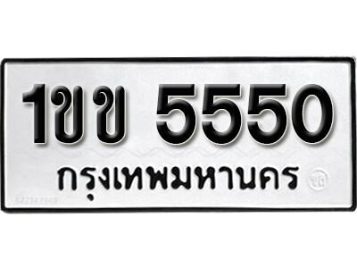 เลขทะเบียน 5550 ทะเบียนรถเลขมงคล - 1ขข 5550 ทะเบียนมงคลจากกรมขนส่ง