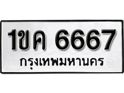 ทะเบียนซีรี่ย์  6667 ทะเบียนรถนำโชค  1ขค 6667