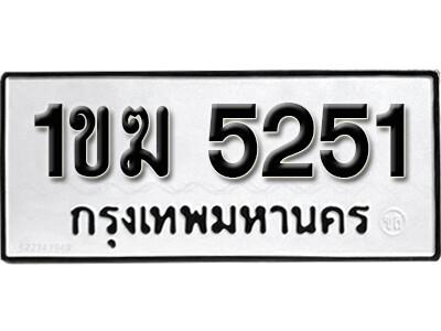 เลขทะเบียน 5251 ทะเบียนรถเลขมงคล - 1ขฆ 5251  ผลรวมดี 19