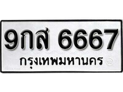 เลขทะเบียน 6667 ทะเบียนรถเลขมงคล - 9กส 6667 ทะเบียนมงคลจากกรมขนส่ง
