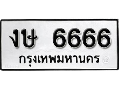 ทะเบียนซีรี่ย์  6666  ทะเบียนรถให้โชค  งษ 6666