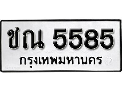 เลขทะเบียน 5585 ทะเบียนรถเลขมงคล - ชณ 5585 ทะเบียนมงคลจากกรมขนส่ง