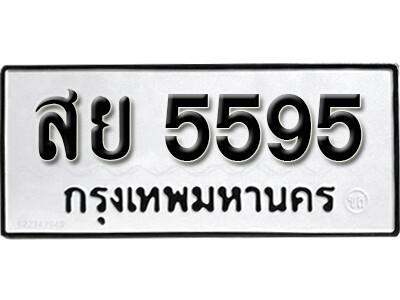 เลขทะเบียน 5595 ทะเบียนรถเลขมงคล - สย 5595 ทะเบียนมงคลจากกรมขนส่ง