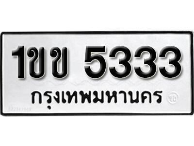 เลขทะเบียน 5333 ผลรวมดี 19  - 1ขข 5333 ทะเบียนมงคลจากกรมขนส่ง